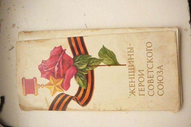 набор открыток женщины-герои СССР 1977Г