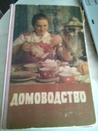 Кулинария книга Домоводство.  1959 г.