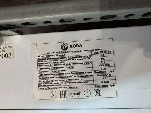 Тепловая завеса RODA AERO 800 SH 5.0