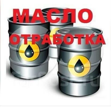 Моторная. Отработка. Отработанное масло. Харьков