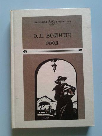 Роман Э. Л. Войнич. Овод.