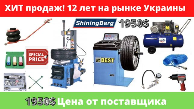 Шиномонтажное оборудование, шиномонтаж под ключ за 1950$