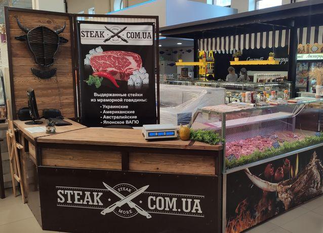 Продажа бизнеса steak.com.ua магазина стейков из мраморной говядины