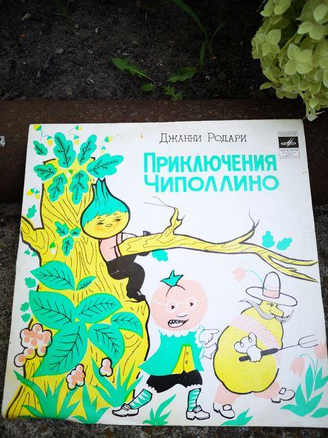 """Виниловая пластинка """"Приключения Чиполлино"""""""