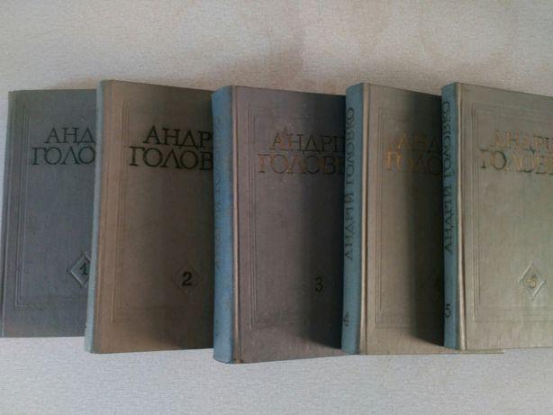 Книги Андрій Головко Твори в Пяти томах