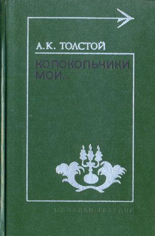 Толстой А К Колокольчики мои сборник стихи проза русская литература
