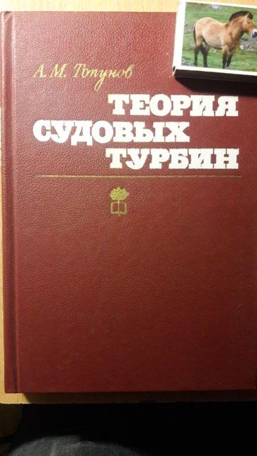 Теория судовых турбин, 1985
