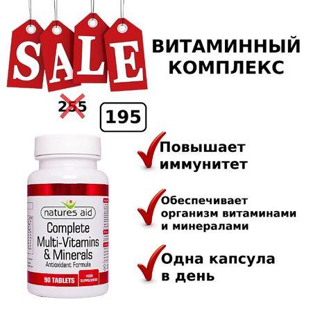 Complete Multi-Vitamins & Minerals 90 капс Витамины и минералы Англия