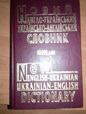 Новий англо-український словник 60 000 слів.