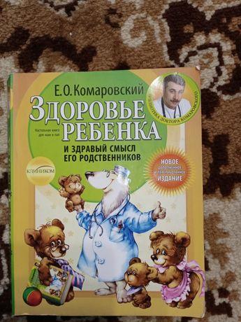 Книга Комаровского здоровье ребенка