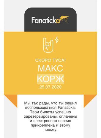 Билет на концерт Коржа, Одесса 24.07.2021