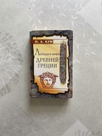 Н.А. Кун «Легенды и мифы древней Греции»