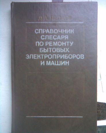 Лепаев Справочник слесаря по ремонту бытовых электроприборов и машин