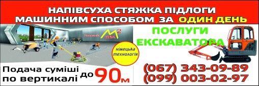 Суха стяжка, стяжка підлоги, бетон, тепла підлога! Ивано-Франковск - изображение 1