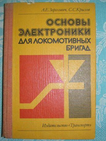 А.Е.Зорохович, С.С.Крылов. Основы электроники для локомотивных бригад.