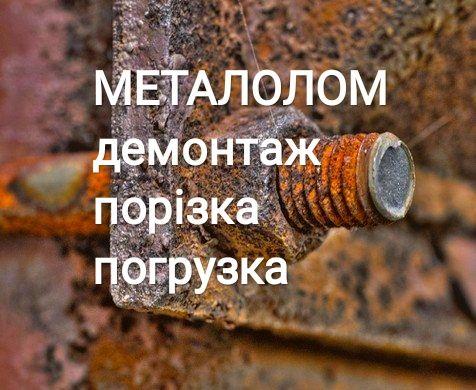 Лом чорного металу металобрухт металолом побутовий лом залізо метал