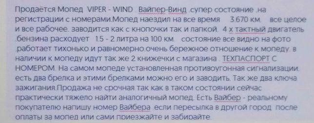 Мопед VIPER-VIND-speed идеальн.сост.с номером