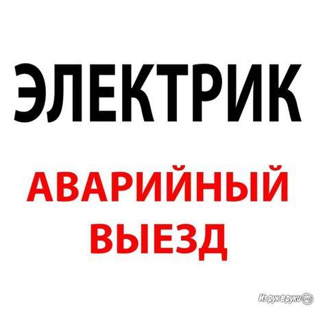 Аварийный вызов электрика в Луганске, НЕДОРОГО, без выходных.