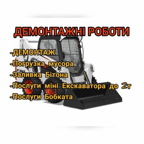 Бобкатні Роботи Демонтаж