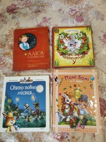 Книги для дітей на українській, Зайченятко У, Поні Боні, Кролики Аліса