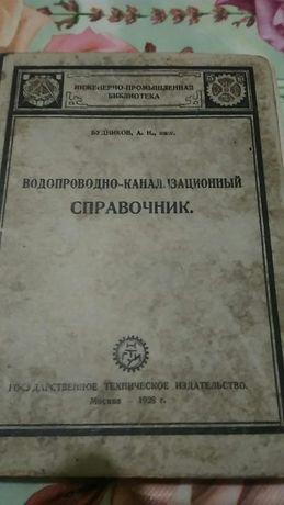 1928 год Букинистическая редкость Справочник А.Будникова