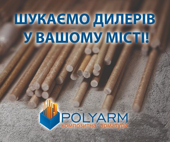 Склопластикова арматура Polyarm