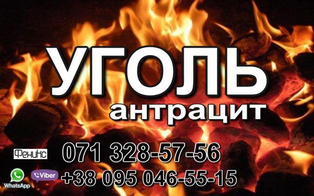 Купить уголь антрацит Снежное, Первомайский, Степановка, Пелагеевка