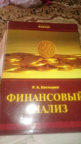 Книга Финансовый анализ Р.А.Костырко