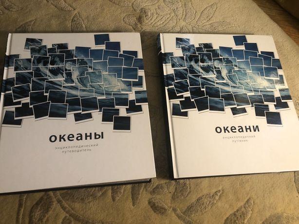 Океани/Океаны Енциклопедичний путівник/Энциклопедический Путеводитель