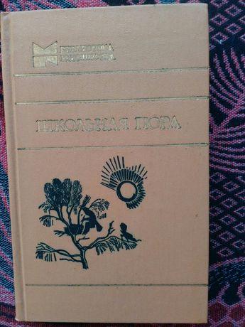 """Книга """"школьная пора"""" сборник сочинений о школе"""