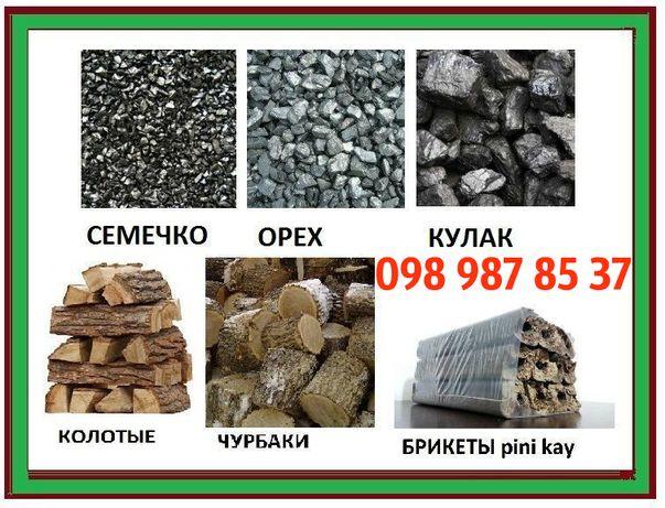Уголь антрацит,дрова дуб,граб,акация,топливные брикеты,опилка.Одесса