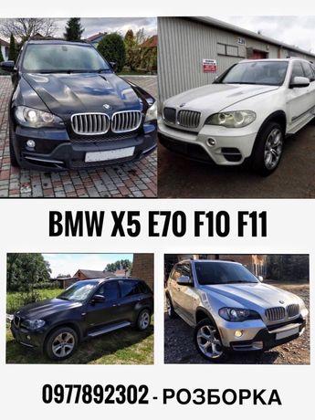Разборка BMW X5 E53 E70 F10 розборка Шрот запчастини БМВ Е70 Е53 Ф10