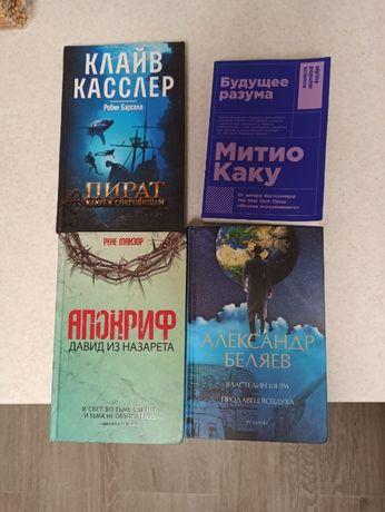 Книги ТОРГ (Апокриф, Митио, Беляев)