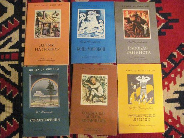 Книги для детей серии Книга за книгой