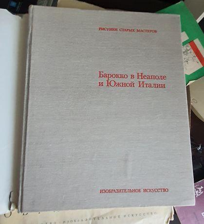 Книга барокко в Неаполе и южной италии