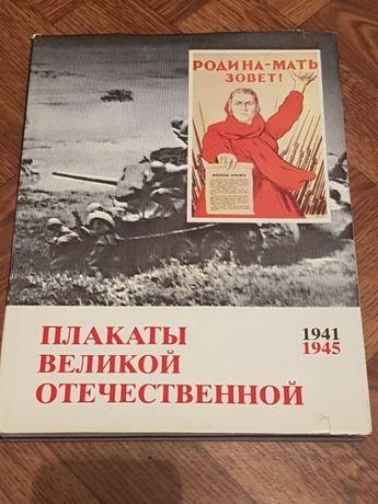 Книга плакаты Великой Отечественной 1941-45 гг.