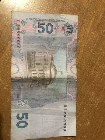 2899990 Купюра 50грн с редким номером