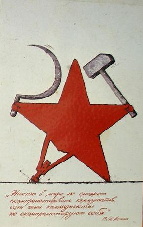 """Продам плакат времён перестройки. """"Звезда"""""""