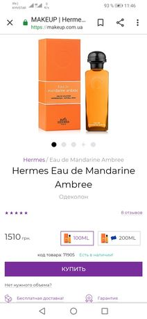 Парфюм HERMES eau de mandarine ambree