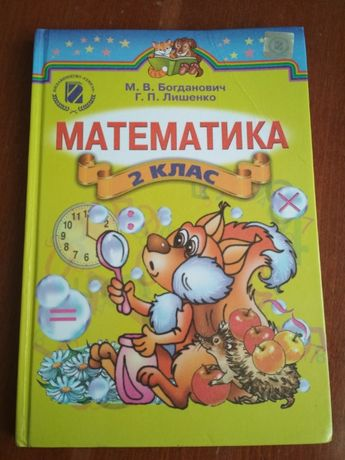 математика 2-й клас редакц.Богданович