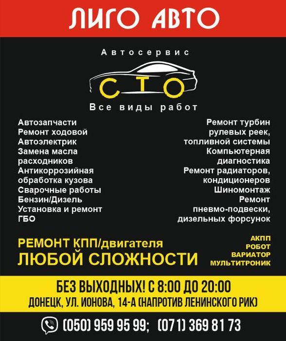 Сто Автосервис без выходных Донецк - изображение 1