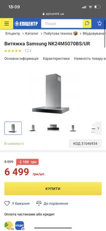 Витяжка Samsung NK24M5070BS/UR