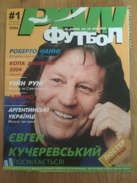 Журнал пан футбол 1-2004