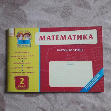 """Математика 2 клас, видав- во """" Ранок"""""""