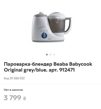Пароварка-блендер beaba babycook