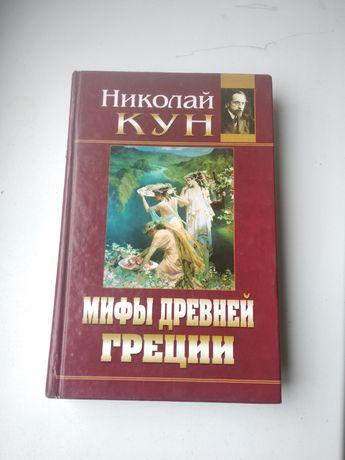 "Николай Кун ; ""Мифы древней Греции"""