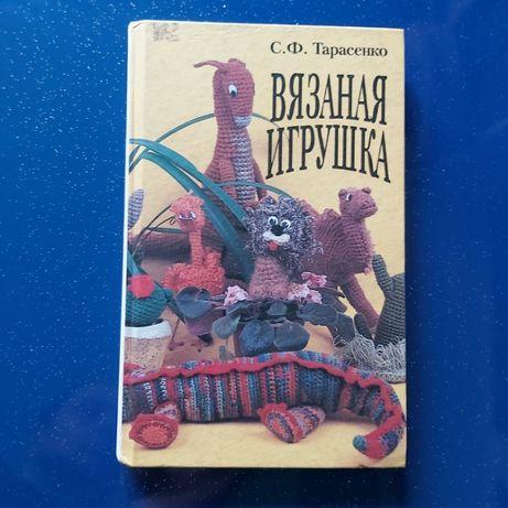 Вязаная игрушка С.Ф.Тарасенко 1997г. Минск *Полымя* 192 стр