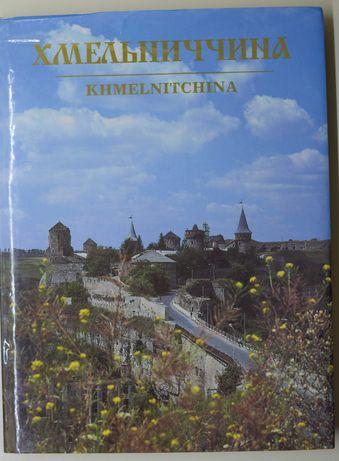 Фотоальбомы Хмельниччина, Каменец-Подольский