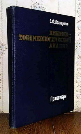 В. Ф. Крамаренко. Химико-токсикологический анализ. Практикум