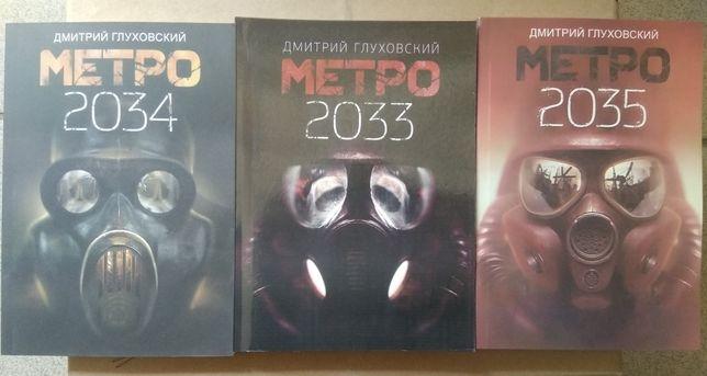 Дмитрий Глуховский Метро 2033. Метро 2034. Метро 2035. Будущее